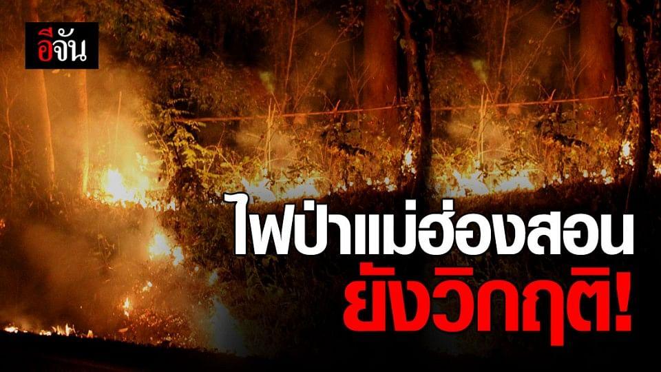 ไฟป่าแม่ฮ่องสอนวิกฤติหนัก ทำค่าฝุ่นสูงเกินมาตรฐาน