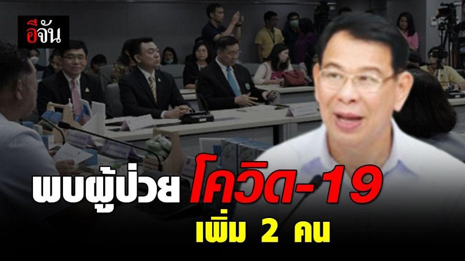 สธ.เผยพบผู้ป่วยโควิด-19 ในไทยเพิ่ม 2 คน