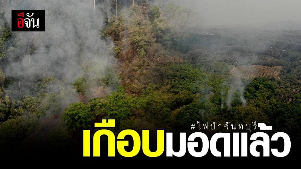 สถานการณ์ไฟป่าจันทบุรีเริ่มคลี่คลาย