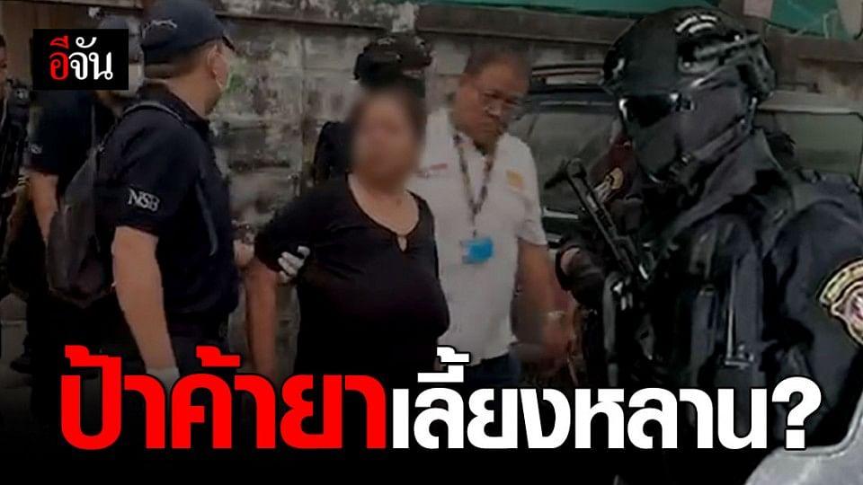 ตำรวจ ปส. ทลาย 19 ชุมชนยาเสพติดทั่วกรุง จับป้าค้ายา อ้างหาเงินเลี้ยงหลาน