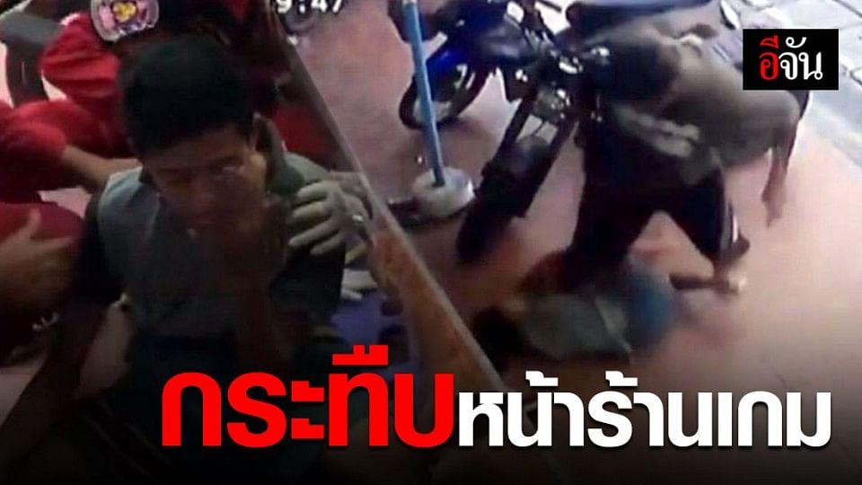 ภาพวงจรปิดชัด! ชายคนหนึ่งลากเด็กมารุมกระทืบหน้าร้านเกม ลั่นถูกเด็กแจ้งตำรวจจับ