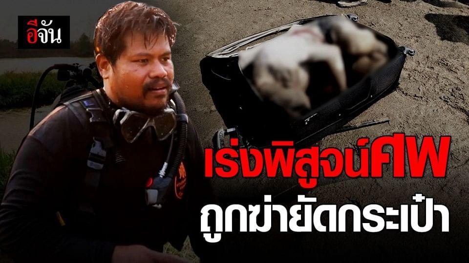 คืบหน้าฆ่ายัดกระเป๋าทิ้งแม่น้ำปิง ตำรวจเร่งพิสูจน์ศพ