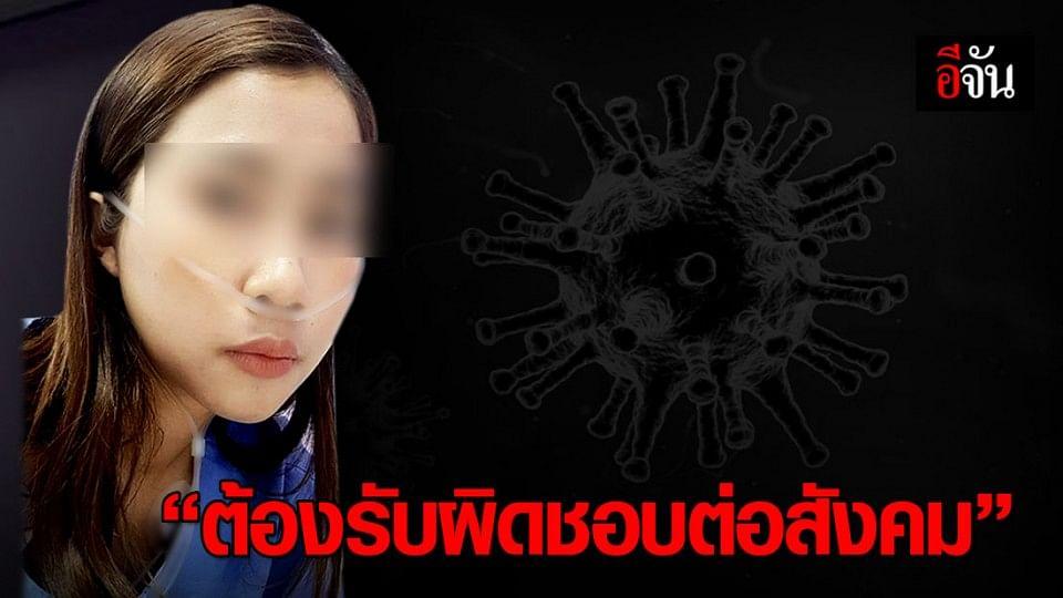 สาวกลับจากญี่ปุ่น รีบตรวจไวรัสโควิด-19