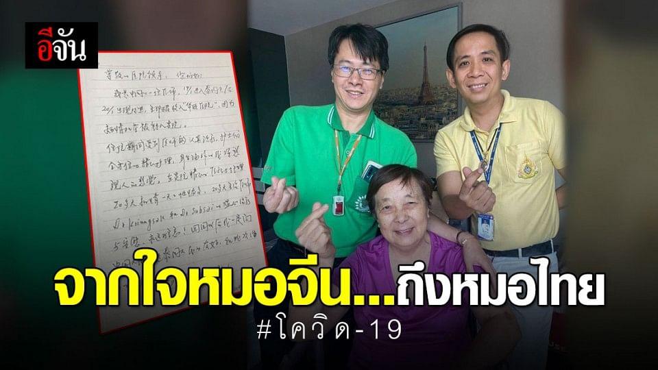 หมอจีนป่วยโควิด-19 เขียนจดหมายขอบคุณหมอไทย ช่วยรักษาจนหาย