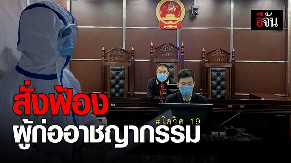 อัยการจีนสั่งฟ้อง ผู้ก่ออาชญากรรมเกี่ยวข้องโควิด-19 นับพันราย