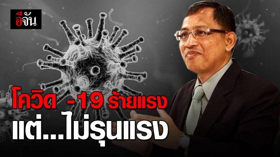 แพทย์ชี้ ไวรัสโควิด -19 ร้ายแรงแต่ไม่รุนแรง ไม่อยากให้ตื่นกลัวแต่อยากให้เข้าใจ