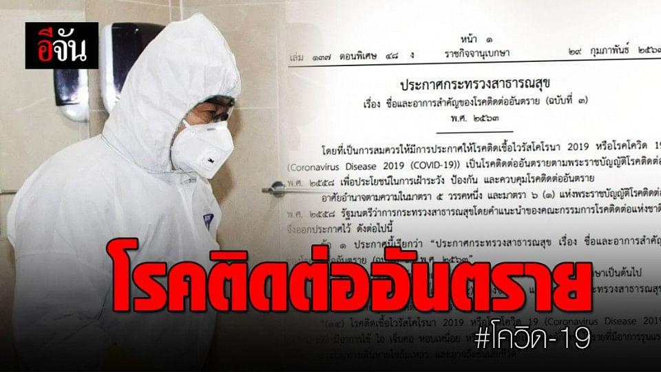 ราชกิจจาฯ ประกาศ โรคติดเชื้อไวรัสโควิด-19 เป็นโรคติดต่ออันตราย