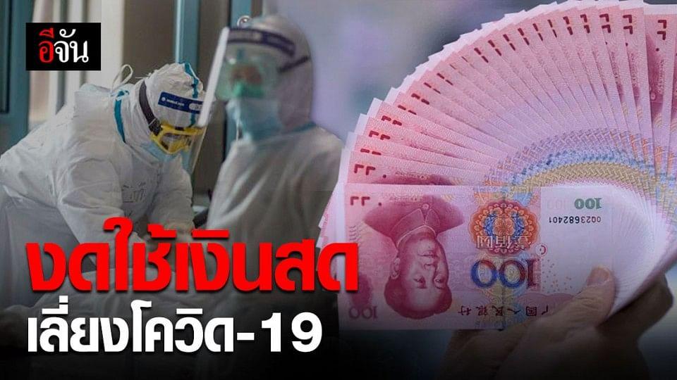 แบงก์ชาติจีน ชูนโยบายงดใช้เงินสด ฆ่าเชื้อธนบัตรป้องกันแพร่ระบาด