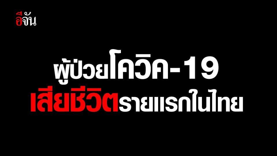 ผู้ติดเชื้อไวรัสโควิด -19 เสียชีวิตรายแรกในไทย