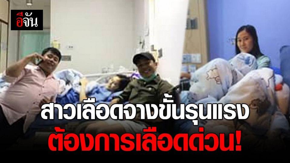 ขอรับบริจาคเลือดกรุ๊ปบี ช่วยสาวเลือดจางขั้นรุนแรง