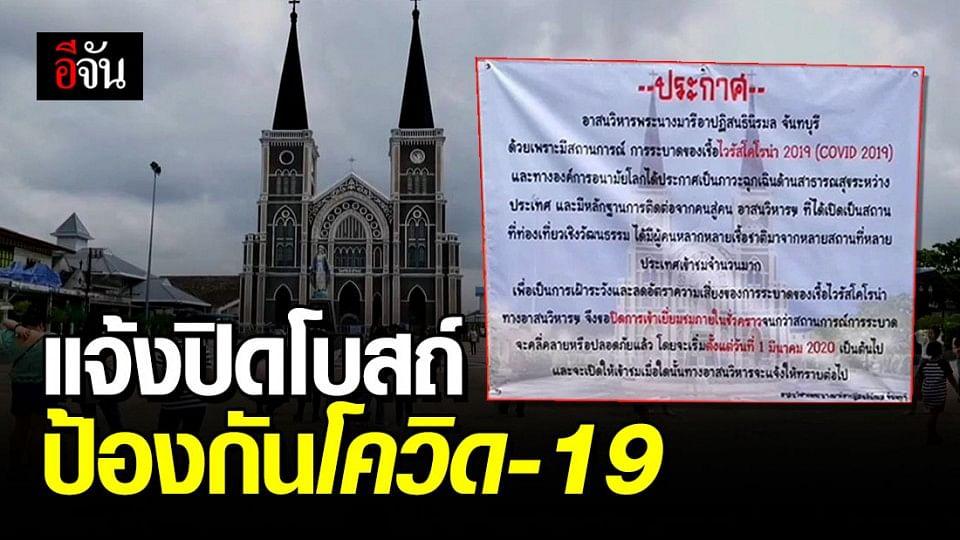 โบสถ์วัดคาทอลิก จันทบุรี ประกาศปิดป้องกันไวรัสโควิด-19