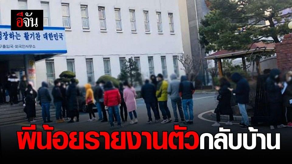 สาวล่ามเกาหลี โพสต์ภาพคนไทย–ต่างชาติ แห่รายงานตัวกลับบ้าน หลังโควิด-19 ระบาดหนัก