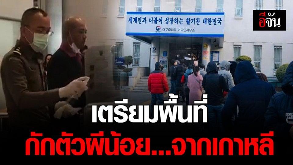 เตรียมมาตรการรับตัวผีน้อยเกาหลีกลับไทย