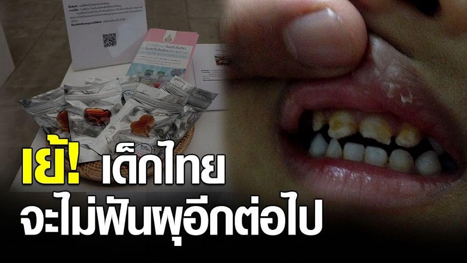 """นักวิจัย ม.อ.คิดค้น """"จุลินทรีย์โพรไบโอติกสายพันธุ์ใหม่"""" ป้องกันฟันผุ"""