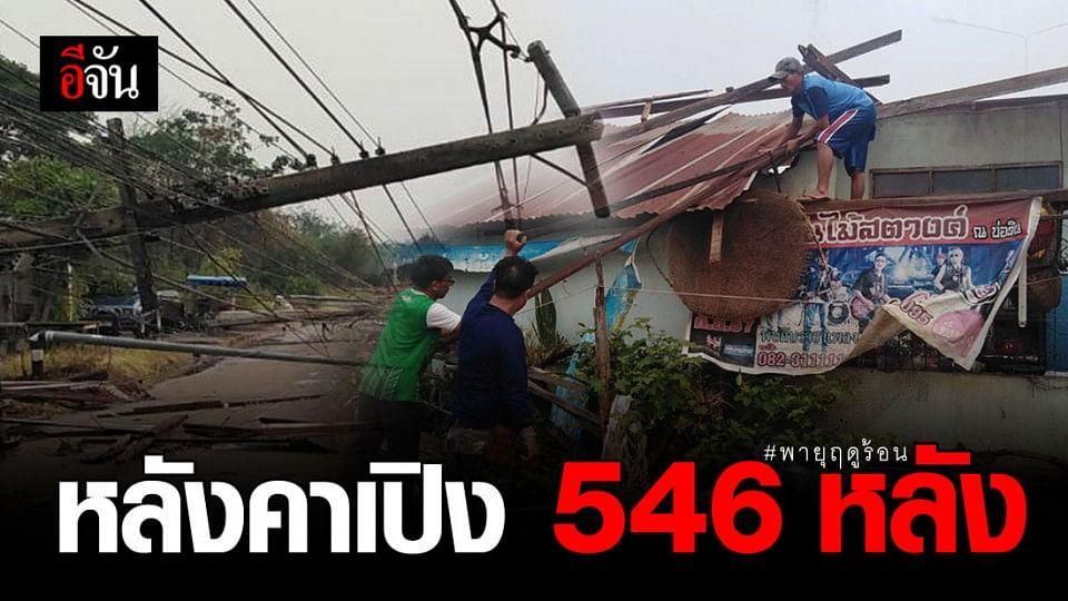 พายุฤดูร้อนถล่มอุดร หลังคาเปิง 546 หลัง