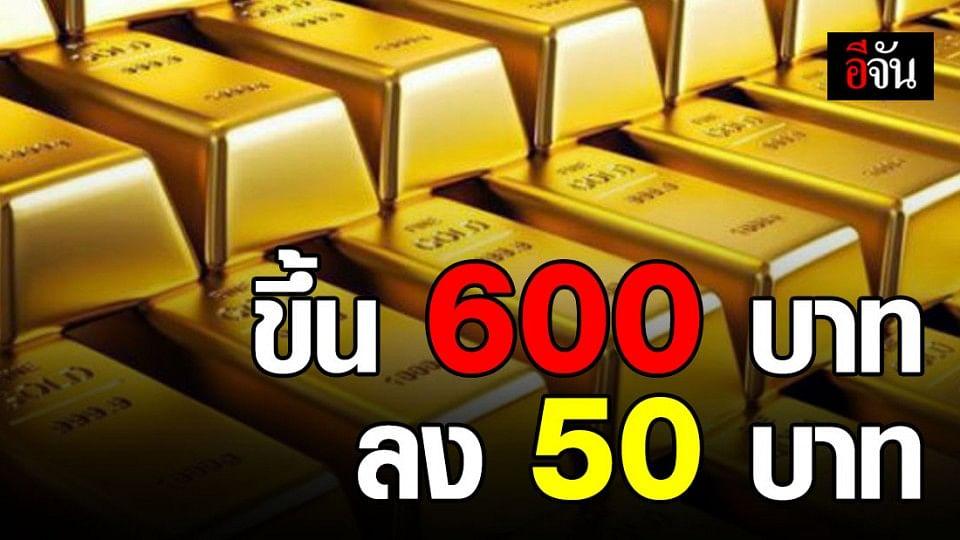 ราคาทองปรับขึ้น 600 บาท ก่อนปรับลง 50 บาท
