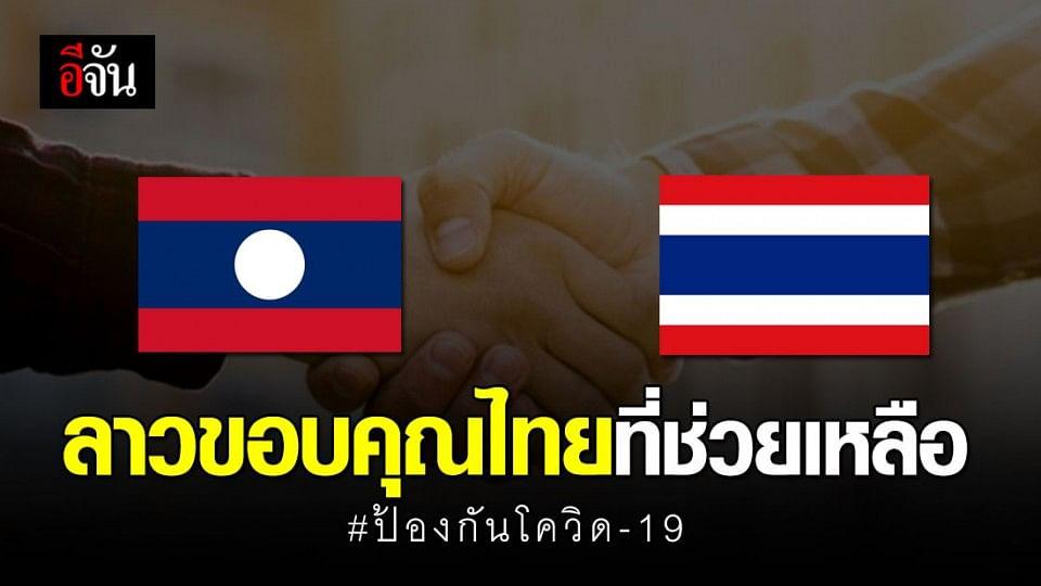 รัฐฯไทยมอบเครื่องมือทางการแพทย์ช่วยลาวป้องกันโควิด-19