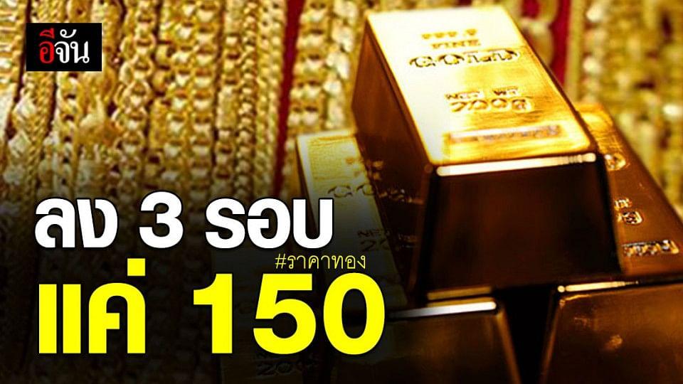 วันเดียวราคาทองขึ้น 1 รอบ 600 บาท ลง 3 รอบเพียง 150 บาท