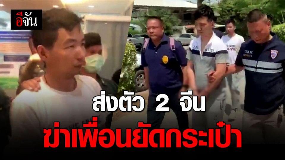 ส่งตัว 2 ชาวจีนฆ่าเพื่อนร่วมชาติยัดศพใส่กระเป๋า รับโทษที่ไทย