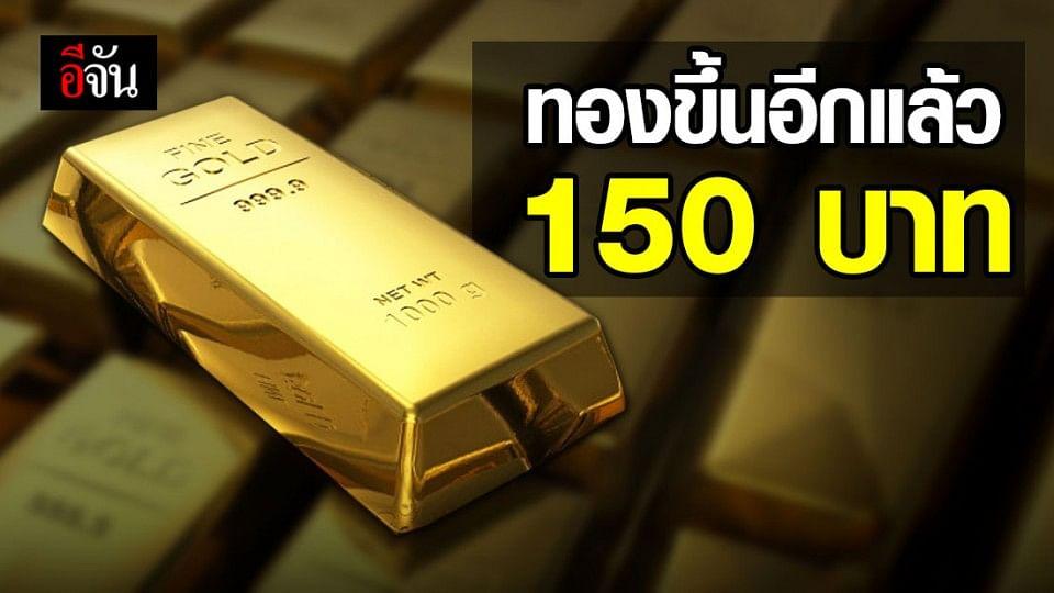 ปรับขึ้นแล้ว ราคาทองวันนี้ หลังจากที่เมื่อวานสรุปปรับขึ้น 450 บาท วันนี้ขึ้นไปอีก 150 บาท