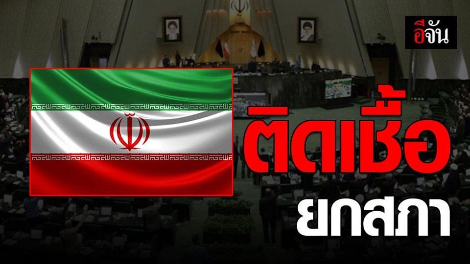 สส.อิหร่าน 23 คน ติดเชื้อโควิด-19