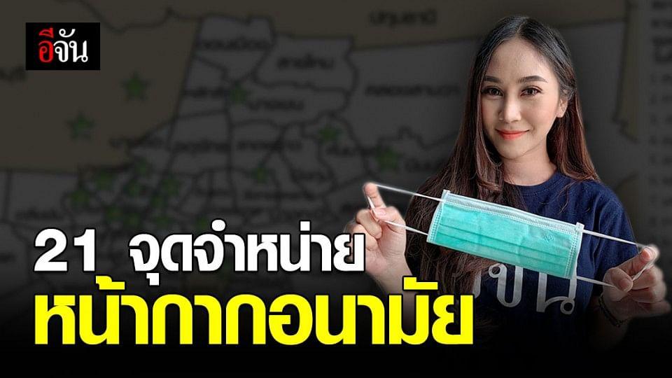 กรมการค้าภายใน จัดรถออกขายหน้ากากอนามัย สินค้าธงฟ้า สู่ประชาชน