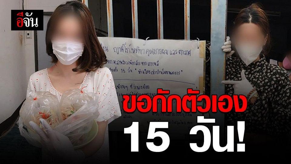 ชื่นชม! กิ๊ก สาวไทยกลับจากเกาหลี รับผิดชอบสังคม กักตัวเองไว้ในบ้านเพียงลำพัง 15 วัน