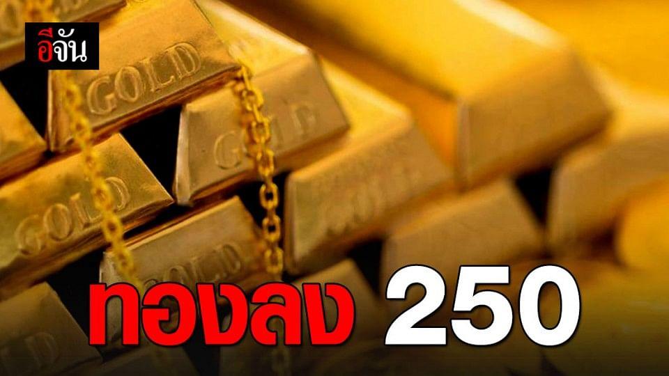 ราคาทองวันนี้ ปรับลดลง 250 บาท ทองรูปพรรณขายออกบาทละ 25,250