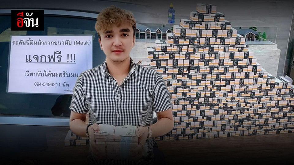 หนุ่มปราจีนใจดี ควักเงิน 1 ล้านซื้อแมสแจกประชาชน