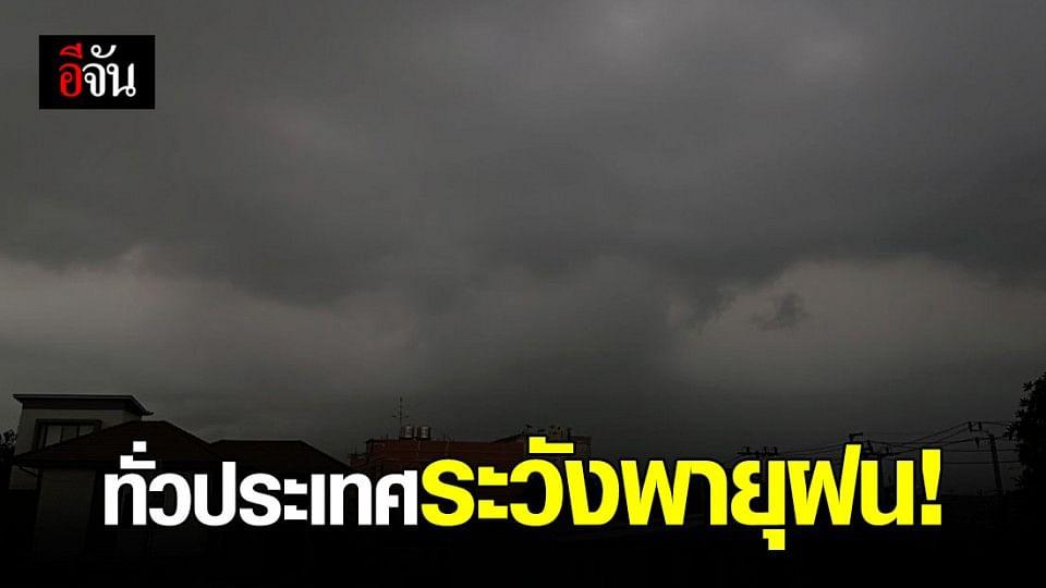กรมอุตุฯ เตือนประชาชนบริเวณประเทศไทยตอนบนระวังอันตรายจากพายุฝนฟ้าคะนอง ลมกระโชกแรง