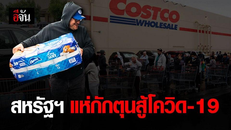 สหรัฐฯ แห่ซื้อของกักตุนอาหาร หวั่นโควิด-19 ระบาดหนัก