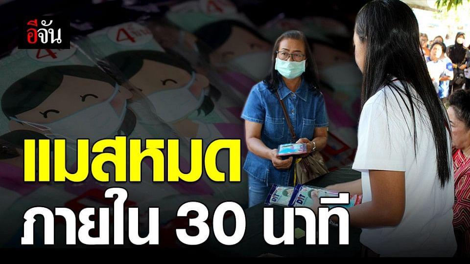 ชาวสตูลแห่ซื้อหน้ากากอนามัย 2,000 ชิ้น หมดเกลี้ยงใน 30 นาที