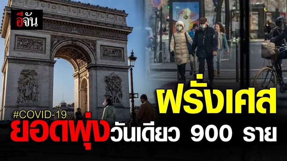ผู้ป่วยโควิด-19 ที่ฝรั่งเศสพุ่งวันเดียว 900 ราย