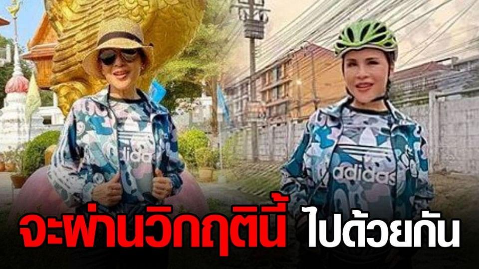 ทูลกระหม่อมหญิงฯ ทรงอยากให้คนไทย ได้ตรวจหาโควิด-19 ฟรี