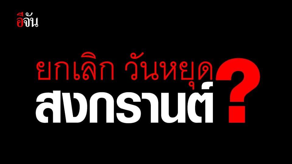 รองโฆษกสำนักนายกฯ โพสต์ประกาศ ยกเลิกวันหยุดสงกรานต์