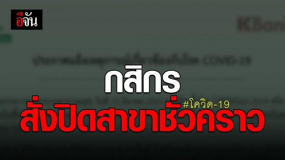 ธนาคารกสิกรไทย สั่งปิดสาขาบางปะกง-ฉะเชิงเทรา ชั่วคราว ป้องกันโควิด-19 ระบาด