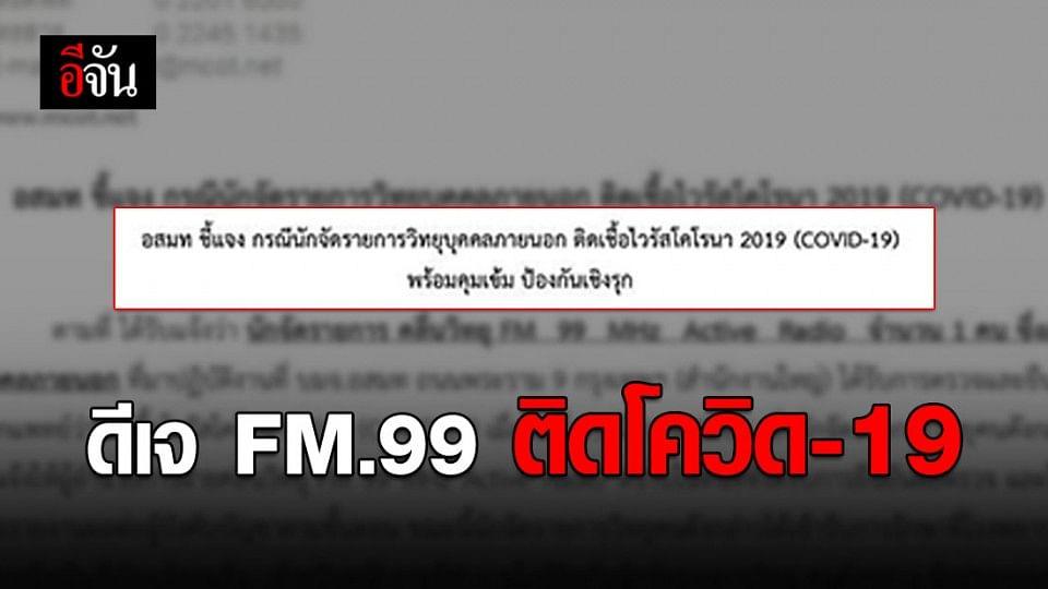 นักจัดรายการวิทยุ FM.99 ติดเชื้อโควิด-19