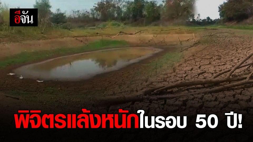 พิจิตรแล้งที่สุดในรอบ 50 ปี  กระทบเกษตรกรไม่มีน้ำทำการเกษตร