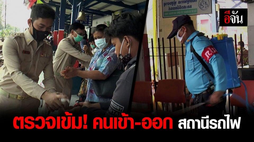 สถานีรถไฟบุรีรัมย์ ตรวจคัดกรองคนผ่านเข้า-ออก ป้องกันโควิด-19