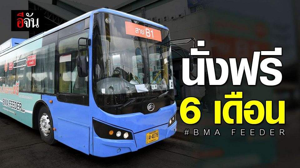 วิ่งแล้ว! BMA FEEDER รถเมล์เชื่อมรถไฟฟ้า-นั่งฟรี 6 เดือน