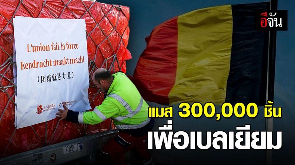 จีนส่งหน้ากากอนามัยให้เบลเยียม 300,000 ชิ้น