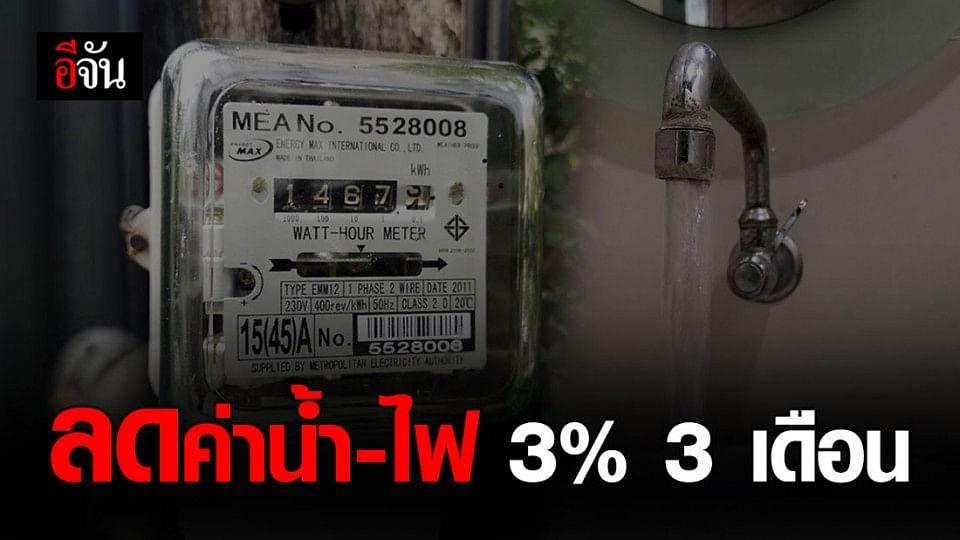 ครม. มีมติลดค่าน้ำ-ค่าไฟ 3%  3 เดือน ช่วยประชาชน