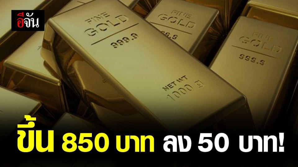 ราคาทองผันผวนปรับลง 50 บาท ก่อนปรับขึ้น 850 บาท