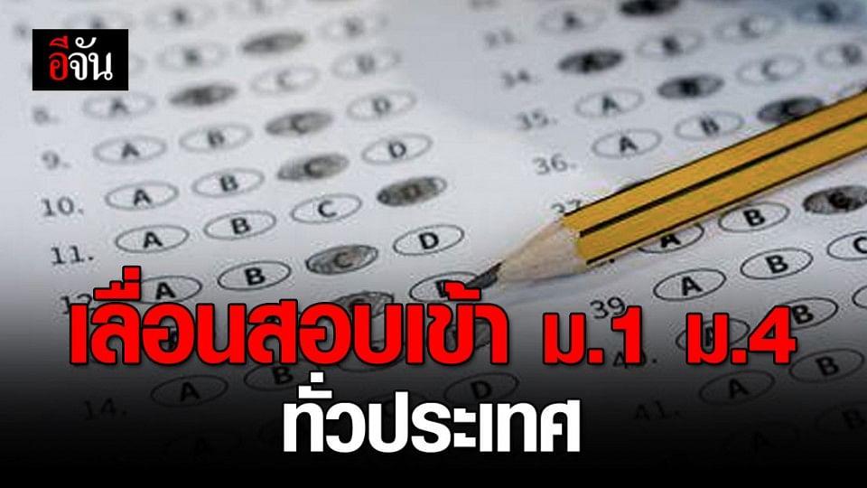 เลื่อนรับสมัคร-สอบเข้า นักเรียน ม.1 ม.4 ทั่วประเทศ