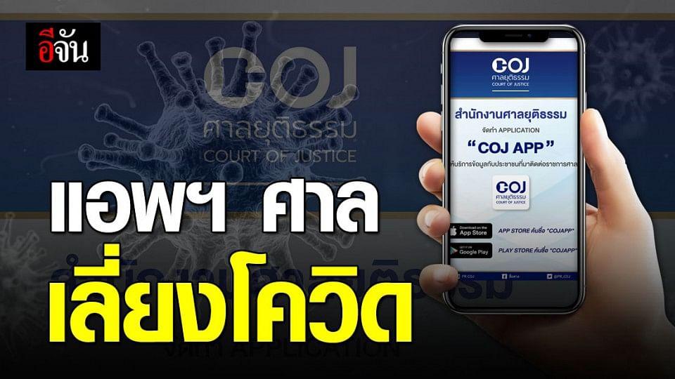 COJ APP แอพฯ ศาลยุติธรรม ให้ข้อมูลคดีความ เลี่ยงมาศาลช่วงโควิด-19 ระบาด