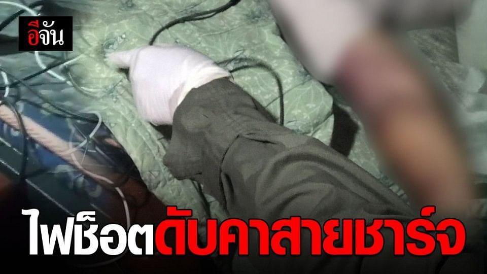 สุดสลด เด็ก ป.6 นอนเล่นโทรศัพท์ถูกไฟช็อตเสียชีวิต