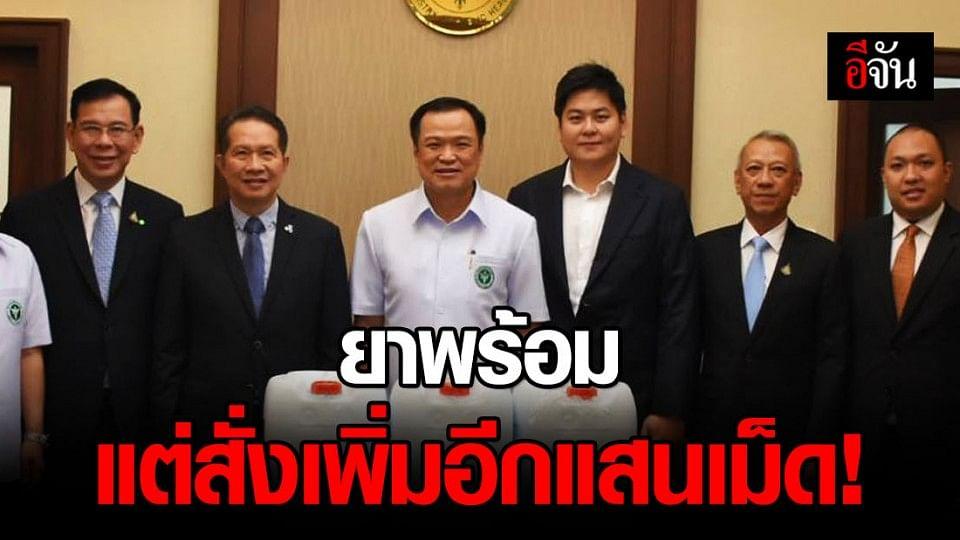 อนุทิน ย้ำไทยมียา เวชภัณฑ์ พร้อมดูแลรักษา แต่สั่งเพิ่มจากจีนอีกแสนเม็ด