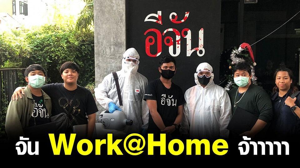 จัน Work@Home ปิดออฟฟิศฆ่าเชื้อ ป้องกันโควิด-19