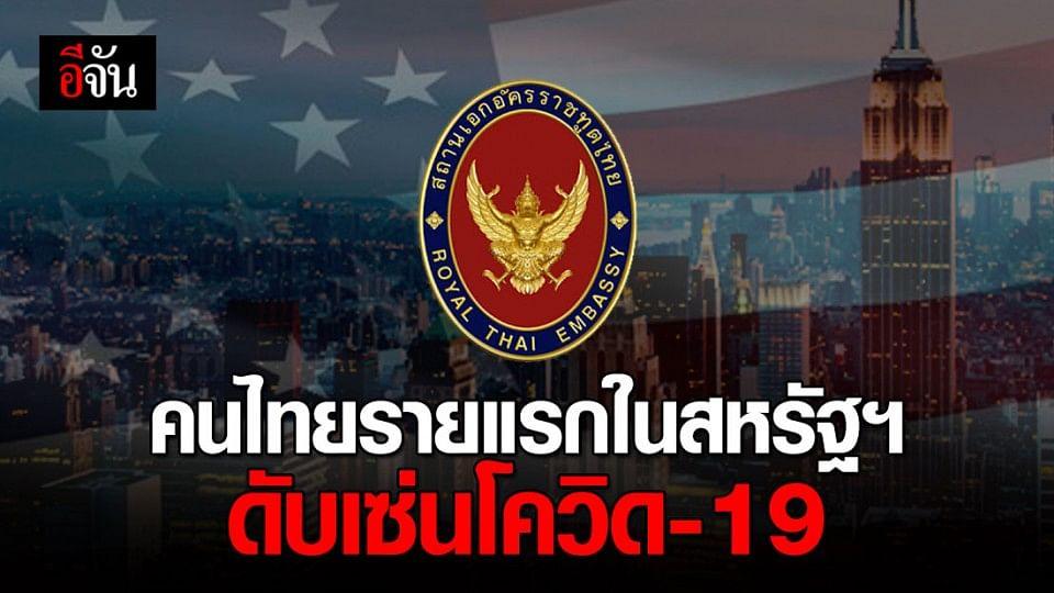 หญิงวัย 66 ปี คนไทยในสหรัฐฯ เสียชีวิตรายแรก เซ่นโควิด-19