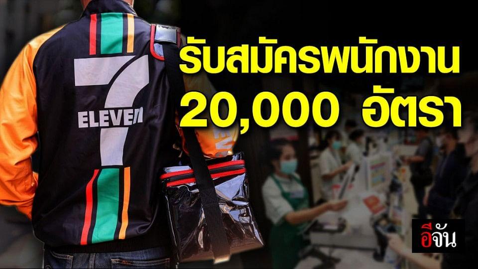 ซีพีออลล์ ประกาศ รับสมัครพนักงาน เดลิเวอรี่ 20,000 อัตรา